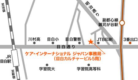 ケア・インターナショナル ジャパン事務局の地図